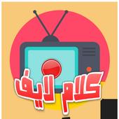 كلام لايف كوره بث مباشر Saied Sameh1.0