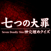 Quiz for the Seven Deadly Sins 1.0.0