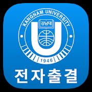 강남대학교 전자출결 1.28