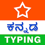 Kannada Typing (Type in Kannada) App 1.2.0