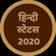 Hindi Status 2018 - Hindi Suvichar, Hindi Shayari 20.0