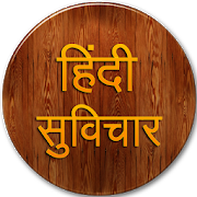 hindi suvichar hindi quotes 1 1 0 apk download android