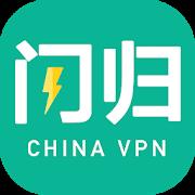闪归(永久免费)--华人回国追剧听音乐的VPN 1.2.7