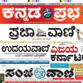 Kannada NewsPapers Online 1.0.7