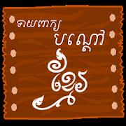 Khmer Riddle Game : Quiz Game 1.0.3