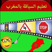تعليم السياقة بالمغرب بالدارجة 1.0