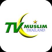 TV Muslim Thailand 1.0