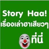 Story Ha! เรื่องเล่าฮาเสียวๆ 1.0.3