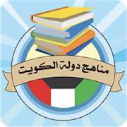 مناهج دولة الكويت 1.0.4
