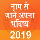 Name Se Jane Apna Bhavishay 1.1