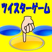 指でツイスターゲーム