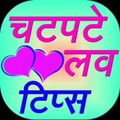 Love Tips in Hindi 0.0.3