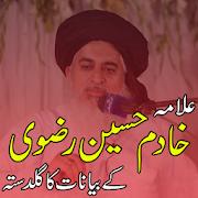 Allama Khadim Hussain Rizvi Bayan 1.4