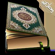 Hafizi Quran 15 lines per page 1.1.3