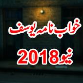 Tohfa-Tun-Nikah Full 1 16 APK Download - Android Books