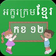 Learn Khmer Alphabets 1.3.1