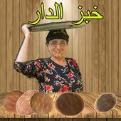 خبز الدار 1.0