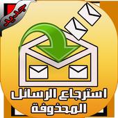 استرجاع الرسائل المحذوفة من الهاتف 1.1