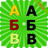 Russian alphabet Shapes Puzzle 1.0.0.0