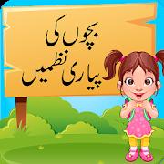Bachon ki Piyari Nazmain: Urdu Poems for Kids 1.5