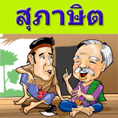 Thai proverb 1.2