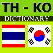 Thai Korean Dictionary 1.2