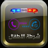 شرطة الاطفال 2017 1.0