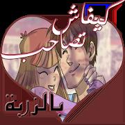 com.kifach.ntsahb.ala9at.hob 1.0