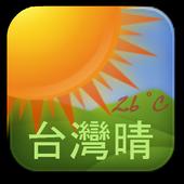 台灣晴 - 天氣 氣象 預報 停課 颱風 地震 影音 小工具 2.5.7