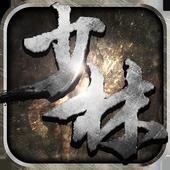功夫少林-全球唯一正版授權3D硬派動作手遊 1.10.2