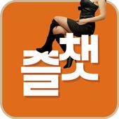 즐챗 : 랜덤채팅,무료채팅,화상채팅,친구만들기 3.0.1.2
