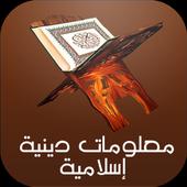 معلومات دينية اسلامية -بدون نت 1.0