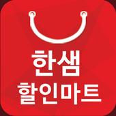 한샘할인마트 부곡점 - 경기도 한샘할인마트 2.9