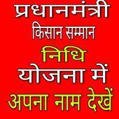 pm kisan Samman nidhi yojna new app 1.0