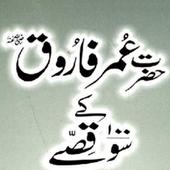 Hazrat Umar k 100 kisay 2
