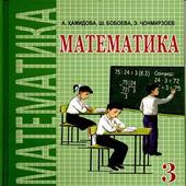 математика (синфи 3) 1.0