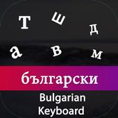 Bulgarian Input Keyboard 3.0