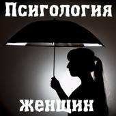 Психология женщин 7.0