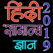 Hindi gk 2018 (new) 5.0.0