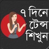 ৭ দিনে টেনস শিখুন 1.0.0
