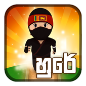 Hure හුරේ Run (Sinhala Game) 1.0