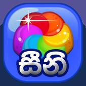 Seeni සීනි Crush - Sinhala 1.0