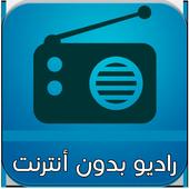 راديو بدون انترنت 1.0