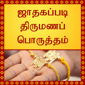 Tamil Marriage Match Astrology 1.1