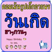 com.komkun021.birthdayboy icon