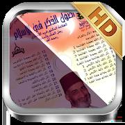 اصول الذكر في الاسلام - فريد الأنصاري - بدون نت 1.0