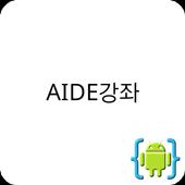 AIDE강좌 2.0