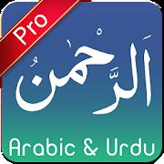 Surah ArRahman Urdu Pro 1.1.1