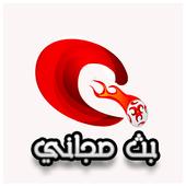 Iمموبي كوورة بث مباشر I2018 1.0