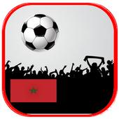 أخبارالكرة المغربية 2.0